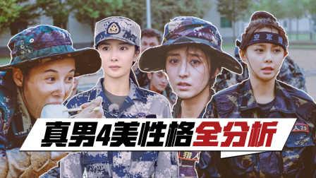【理娱打挺疼】【第45期】看杨幂、佟丽娅、沈梦辰、张蓝心性格