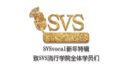 SVSvocal新年特辑:伍文彬老师致SVS流行学院全体学员们