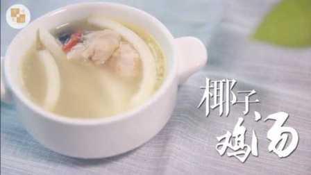 椰子鸡汤作为海南人的养生汤 必须要这么做才够味 14