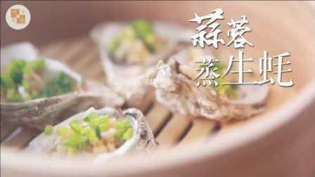 生蚝怎么做最鲜嫩好吃 和蒜蓉搭配 16