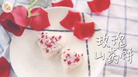 零基础也能学会的超人气玫瑰山药饼 浪漫下午茶必备 06