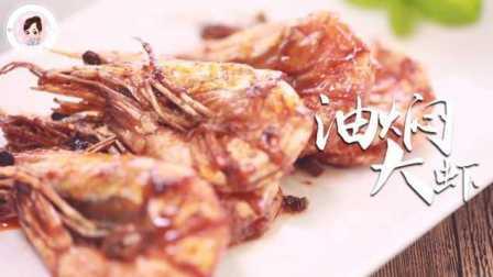 油焖大虾 一口鲜嫩入味 34