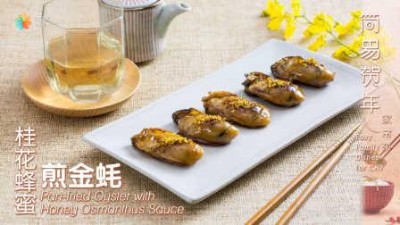 桂花蜂蜜煎金蚝 19
