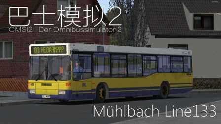 『干部来袭』OMSI2 Mühlbach 133路