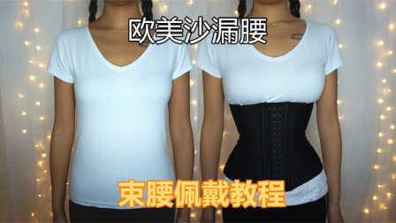 【JessLaoban】束腰佩带教程