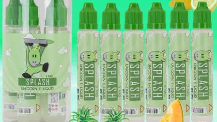 电子烟 Burst 独角兽 烟油评测 新口味蜜瓜凤梨柠檬 烟液测评 蒸汽烟