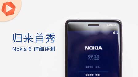 归来首秀,诺基亚 Nokia 6 详细评测