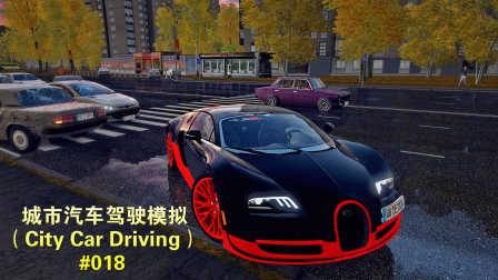 【lrtinter原创】城市汽车驾驶模拟 City Car Driving #018 布加迪 威龙 Super Sport