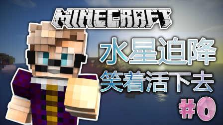 丨我的世界丨Minecraft丨水星迫降#0笑着活下去