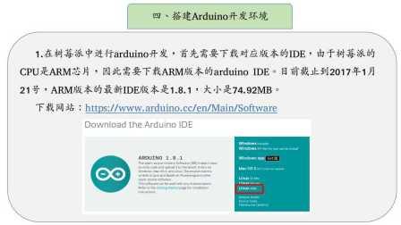 使用树莓派做ROS开发_(4)搭建Arduino开发环境