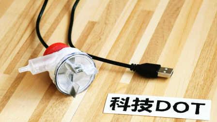 用瓶盖和小马达自制小水泵教学 牛人手工DIY创意鱼缸USB抽水机