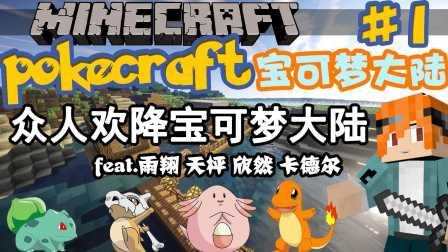 [冷锋草丶我的世界丶Minecraft] 宝可梦大陆丶Pokecraft | P1众人欢降宝可梦大陆 |