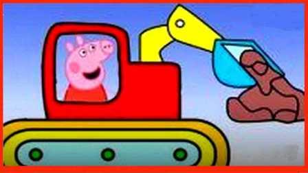 小猪佩奇开挖掘机表演视频 粉红猪小妹工程车