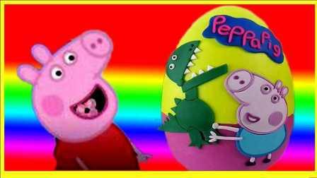 小猪佩奇出奇蛋 粉红猪小妹培乐多彩泥变恐龙蛋