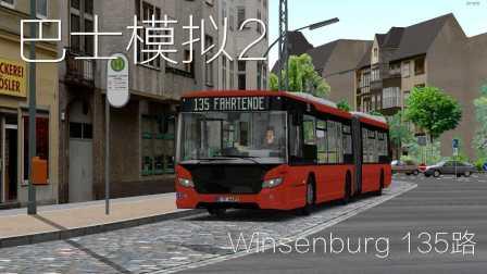 『干部来袭』OMSI2 Winsenburg 135路