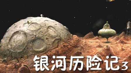 银河历险记3 第05期 榴莲星球探险 视频攻略 Samorost 3 解谜冒险游戏 益智游戏 手机游戏