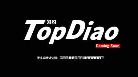 TopDiao第二季预告02-02