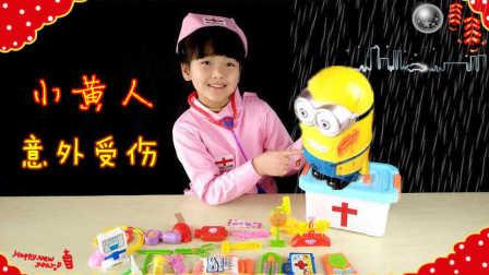 贝贝小医生 接诊搞笑小黄人 亲子游戏