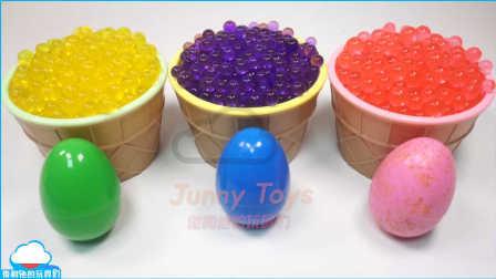 冰淇淋惊喜玩具 颜色Orbeez冰淇淋杯里惊喜的玩具 奶勺果冻布丁冰淇淋 惊喜鸡蛋 牛奶冰淇淋【 俊和他的玩具们 】
