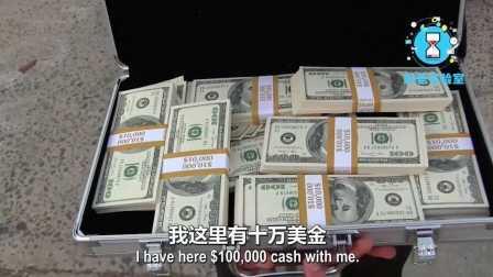 【毒角SHOW】10万美金遗留街边,美国路人的惊人反应