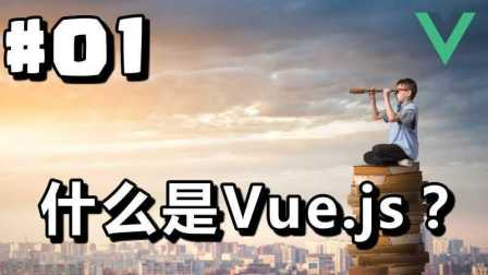 #01【Vue.js入门】什么是Vue.js