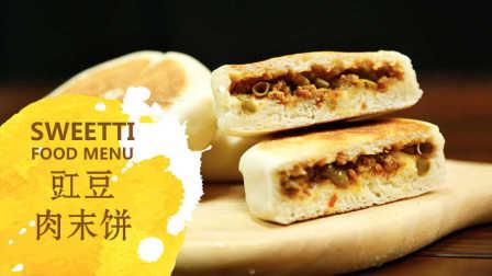 豇豆肉末饼 16