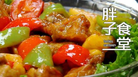 年夜饭新菜 香菠咕咾肉 43