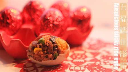 「厨娘物语」96五福糯米彩蛋