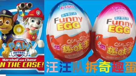 【汪汪队立大功玩具】汪汪队立大功拆玩具蛋趣味蛋出奇蛋玩具
