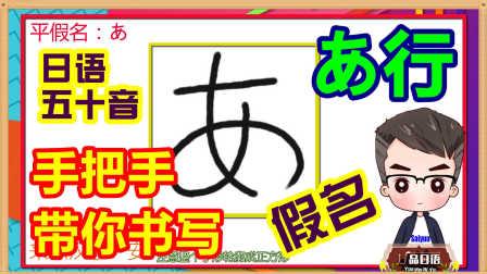 「U品日语」第3期:手把手教你如何书写五十音元音行的假名