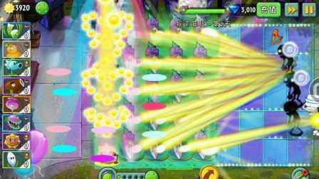 植物大战僵尸2国际版之    彩虹镭射包