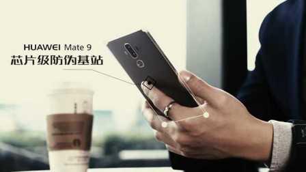 """手机讲堂:华为Mate 9陪你过""""无贼""""春节"""