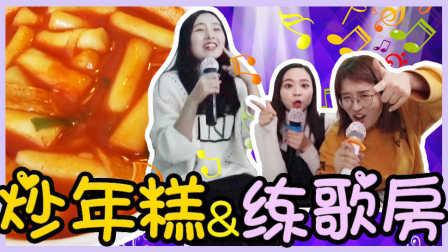 0212 小伶的唱歌实力?三人的韩国学生路线一日游