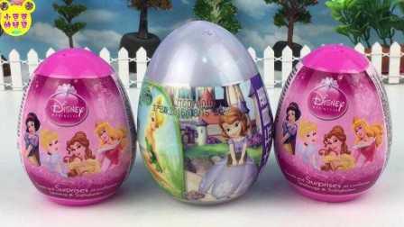 【小猪佩奇佩佩猪玩具】猪猪侠拆玩具蛋 小公主苏菲亚奇趣蛋玩具