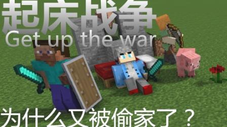 【影小派】-★Minecraft★-起床战争-又被偷家了。。