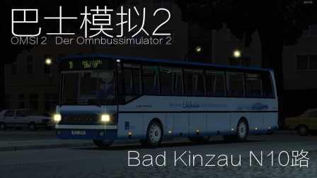 『干部来袭』OMSI2 Bad Kinzau 10N路