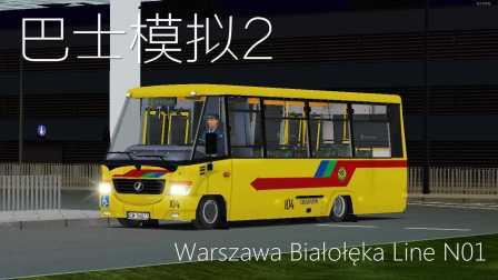 『干部来袭』OMSI2 Warszawa Białołęka N01路