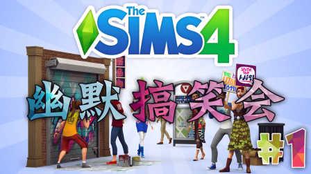 丨模拟人生4丨Sims4丨幽默搞笑会#1