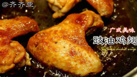 齐齐亚   广式豉油鸡翅【年夜饭】