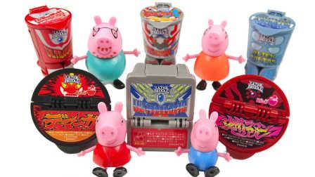 玩具益趣园 2017 小猪佩奇的奥特曼杯面变形蛋  小猪佩奇的杯面变形蛋