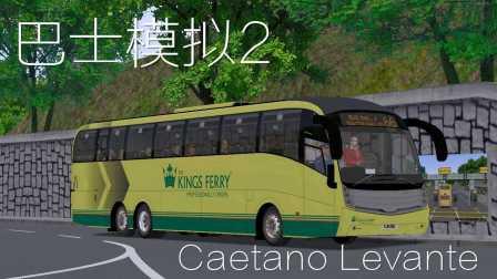 『干部来袭』OMSI2 Caetano Levante(Volvo B9R/B11R) 英国长途大巴