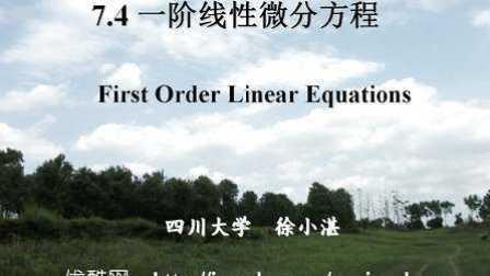 《高等数学》第064讲:一阶线性微分方程