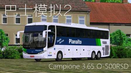 『干部来袭』OMSI2 Campione 3.65 O-500RSD 巴西长途大巴