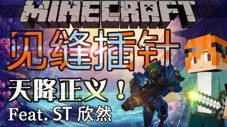 [冷锋火丶我的世界丶Minecraft] 见缝插针 | 天降正义(Feat. ST 欣然) |
