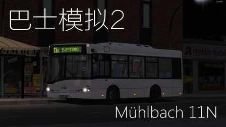 『干部来袭』OMSI2 Mühlbach 11N路