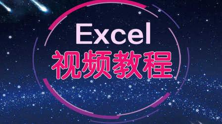 EXCEL技巧视频:EXCEL筛选排序视频以及筛选重复值和EXCEL2010高级筛选视频