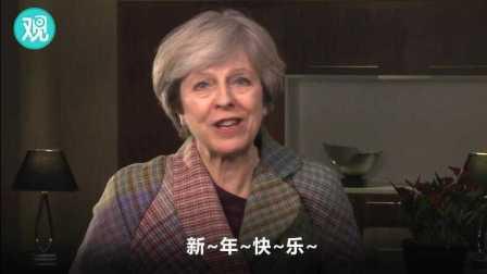 英国首相梅姨给大家拜年啦~
