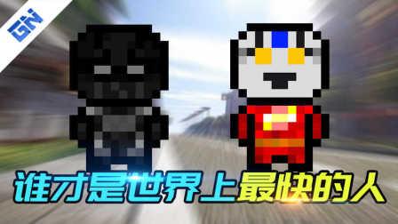 【我的世界&MineCraft】我的模组EP42- 咸蛋超人化身闪电侠激战逆闪