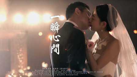 婚礼MV 《一瞬心间》