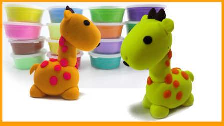 神奇的彩泥世界 可爱的小长颈鹿创意彩泥DIY手工制作 亲子早教玩具